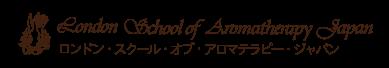 ロンドン・スクール・オブ・アロマテラピー・ジャパン|アロマテラピーIFA認定校